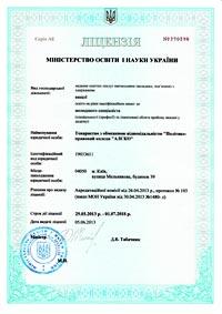 Лицензия политико-правового колледжа АЛСКО