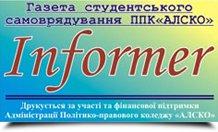 Архив издания газеты Информер