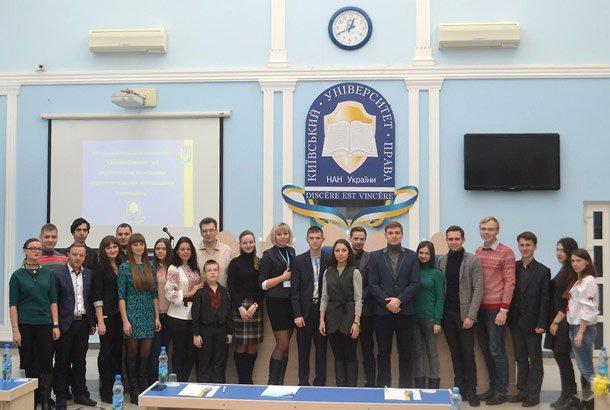 засідання круглого столу у Київському університеті права НАН України